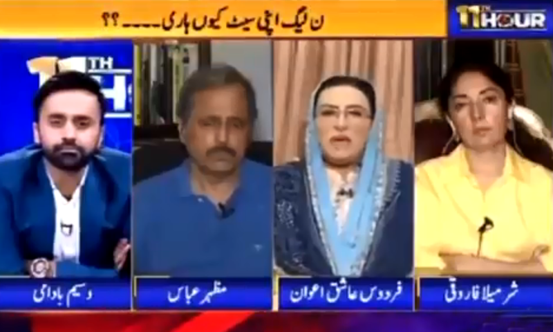 Special Assistant to Punjab Chief Minister (SACM) Firdous Ashiq Awan made the comments on ARY News show 11th Hour. — Screenshot courtesy ARY News