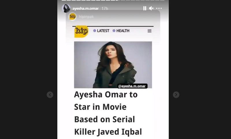 عائشہ عمر نے بھی خبروں کے لنکس شیئر کیے—اسکرین شاٹ