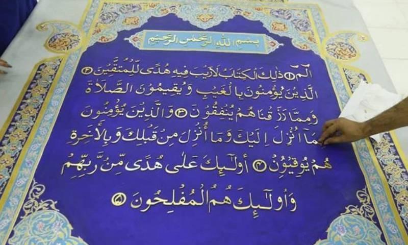دنیا کا سب سے بڑا قرآن پاک کا نسخہ دبئی ایکسپو میں پیش کیا جائے گا