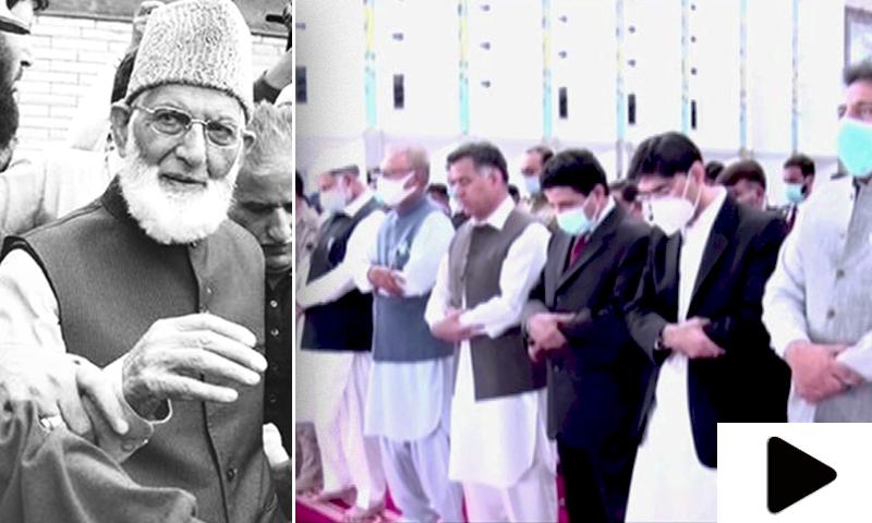 فیصل مسجد میں حریت رہنما سید علی گیلانی کی غائبانہ نماز جنازہ کی ادائیگی