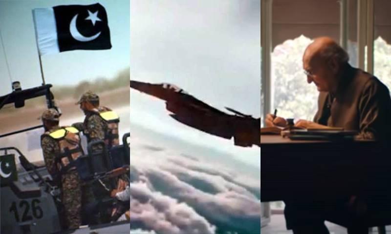 یومِ دفاع کی مناسبت سے تینوں مسلح افواج کے نغمے ریلیز