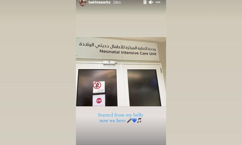 بیٹے کی پیدائش کے ایک دن بعد بختاور نے انسٹاگرام اسٹوری میں بتایا تھا کہ ان کا بچہ این آئی سی یو میں ہے—اسکرین شاٹ