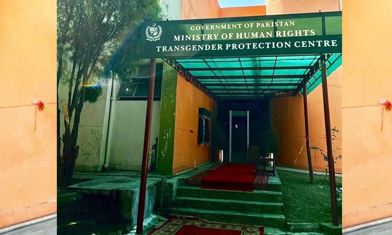 سینٹر میں مخنث افراد کو قانونی مدد و تحفظ بھی فراہم کیا جائے گا—فوٹو: وزارت انسانی حقوق ٹوئٹر