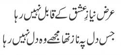 The 'rejected' verses of the great Urdu poet, Ghalib