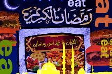 'رمضان مبارک' یا 'رمادھان کریم'؟