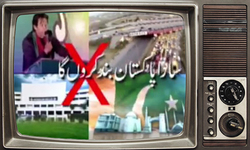 Anti-PTI ads – illegal, unethical, and on-air?