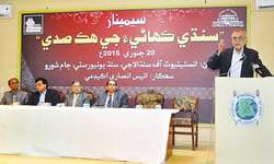 Need to develop youths' interest in Sindhi short stories stressed