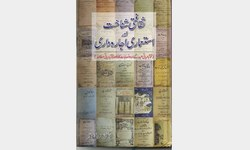 Literary notes: Monopoly of knowledge, Urdu syllabus and cultural identity