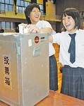Elderly Japan looks to its youth  as teens set to vote
