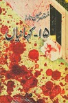 REVIEW: Pandra Kahaniyan  by Mustansar Hussain Tarar