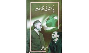 Book launch sees lively debate on Pakistan's culture