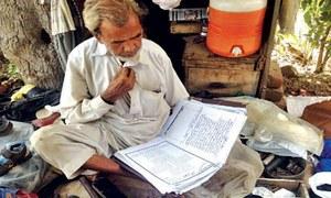 Hoshiarpuri: the cobbler poet of Toba