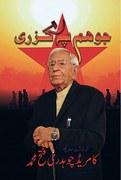 Jo Hum Peh Guzri: story of a veteran leftist
