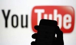 یوٹیوب کھولنے میں حکومت خود رکاوٹ