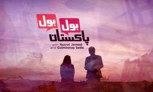 بول بول پاکستان، اپریل 28