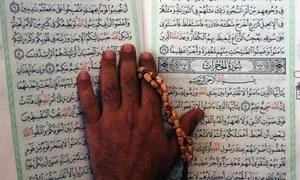 Quranic aesthetics