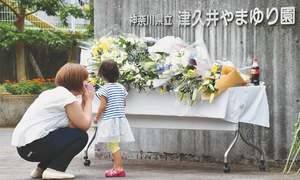 Japan to review mental health system after stabbings