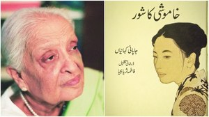Fatima Surrayya Bajia's translation of Japanese plays launched