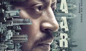 فلم 'مداری' :  آرٹ سینما میں عمدہ اضافہ