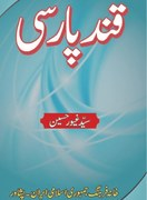 Book for Persian learners published
