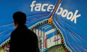 فیس بک کا ایک اور پریشان کردینے والا فیچر