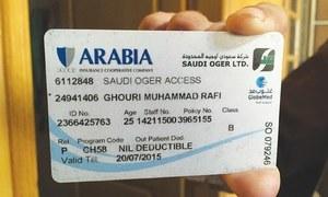 سعودیہ سے بے روزگار پاکستانیوں کی وطن واپسی