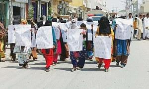 تربت میں خاتون کی نظر بندی پر کراچی میں احتجاج