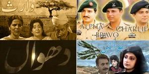 پاکستان ٹیلی وژن کے یادگار ڈرامے