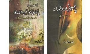 Pakistani Urdu short story: two different perspectives