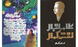 Allama Iqbal's imagery and Aslam Kamal's paintings