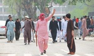 Punjab University's Pakhtun students protest against IJT