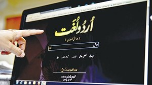 Multivolume Urdu dictionary set to go online