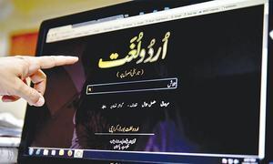 اردو ڈکشنری کو آن لائن کرنے کا منصوبہ
