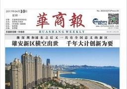 Huashang — Pakistan's first Chinese weekly