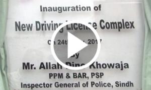 کراچی میں ڈرائیونگ لائسنس برانچ جدید خطوط پر استوار