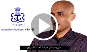 کلبھوشن یادیو کا اعترافی بیان، نئی ویڈیو جاری