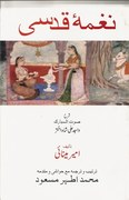 LITERARY NOTES: Rare 150-year-old Persian treatise on music translated into Urdu
