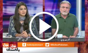 بول بول پاکستان، یکم اگست