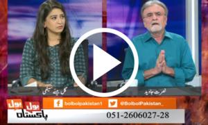 بول بول پاکستان، اگست 2
