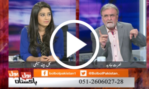 بول بول پاکستان، اگست 3