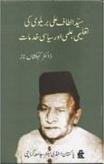 Syed Altaf Ali Barelvi: educating the nation