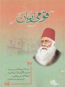 LITERARY NOTES: Can the state of Pakistan afford to ignore Sir Syed?