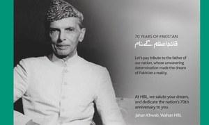 HBL celebrates 70 years of Pakistan