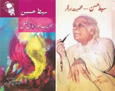 NON-FICTION: THE CRITICAL VISION OF SIBTE HASAN