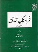 TV channels' nightmarish Urdu pronunciation and  an Urdu pronouncing dictionary