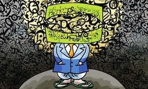 ٹی وی چینلوں پر بننے والی اردو کی درگت کا حل کیا ہے؟