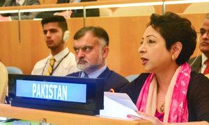اقوام متحدہ کی جنرل اسمبلی میں پاکستان کی پیش کی گئی قراردادمنظور