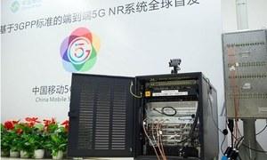 'فائیو جی' انٹرنیٹ کے کامیاب مشترکہ تجربے کا دعویٰ
