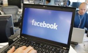 فیس بک نے لاکھوں افراد کو پریشان کردیا