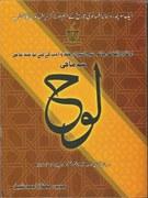 LITERARY NOTES: 115 years of Urdu short story